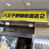 【ラーメン二郎八王子野猿街道店2】ヤバイ!字が消えかかった食系はつかるか⁉️