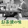 小津安二郎監督の「お茶漬けの味」(1952年)を初めて観た