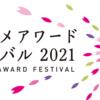 『東京アニメアワードフェスティバル2021』毎年恒例アニメ選挙!大好きなテレビアニメ3作品・劇場アニメ3作品を全力で選んでみた!歴代アニメファン賞のおさらいや、現在順位も!