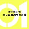 仮面ライダーゼロワン【第34話感想】最重要人物は唯阿か?滅に綻びが…予測不能の展開へ。