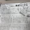 【メディア掲載】月刊私塾界 1月号