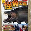 「釣れる怪魚図鑑」を購入
