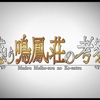 FGO『惑う鳴鳳荘の考察』かんそう!