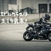 バイクの大型ミドルクラスおすすめ12選!走って楽しい乗り易い大型はミドルクラスだ!