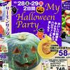 画像 調理演出 ハロウィン かぼちゃ いなげや 10月28日号