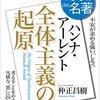 ハンナ・アーレント全体主義の起原    NHKテキスト100分で名著