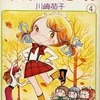 今あのねミミちゃん / 川崎苑子という漫画にとんでもないことが起こっている?