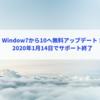 Window7から10へ無料アップデート! 2020年1月14日でサポート終了