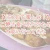 【1泊2日で楽しむ!】たこ焼き食べ比べのために大阪に行ってきた