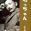 夏目漱石『坊っちゃん』と藤村操の「巌頭之感」