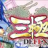 三極姫DEFENSE