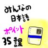 みんなの日本語35課(語彙&文型)教案を書くときのポイント!と,ば,たらの違いについて!