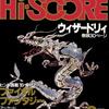 【1988年】【2月号】ハイスコア 1988.02