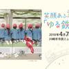 「ゆる鉄」鉄道写真家 中井精也さんの講演が素晴らしかった!