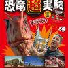 本気のおバカ恐竜実験図鑑「やってみた!恐竜超実験」