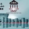 IMFが消費税増税を提言するカラクリ