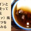 プロテインと豆乳を使って豆花(トウファ)風スイーツを作ってみる【ダイエット中に】