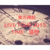 東方神起 LIVE TOUR 2013 TIME 感想 その2