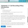 Microsoft 365 Teams の 1:1 レコーディング設定方法が変更となるようです