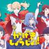 2021年夏アニメ『かげきしょうじょ!!』2期続編はあるのか?