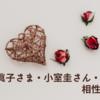 眞子さま・小室圭さん・佳代さん相性図を読む