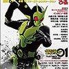 仮面ライダーゼロワン 第28話「オレのラップが世界を変える!」感想