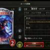 【シャドウバース】「農家ネクロ」デッキ紹介!ほっぺをぶち落とすぜ〜 【Card-guild】