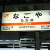 金沢への日帰り旅行