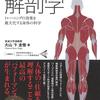 答えは「身体」の中にある! アスリートが「最適の動き」を作りだすために 不可欠な機能解剖学の知見が満載の一冊! 『アスリートのための解剖学』大山卞圭悟 著
