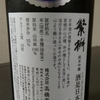 九州といえば焼酎でしょと思っている方にぜひ飲んで頂きたい日本酒「繁桝」(福岡)