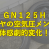 GN125H(125cc)のタイヤに空気補充したら体感が大きく変化!