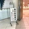 【1,000円引きします】