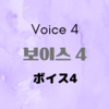 【韓国ドラマ】『ボイス4(보이스4)』(2021) 第1話レビュー