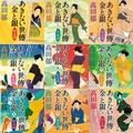 「あきない世傳 金と銀」【①~⑩】(ハルキ文庫)