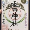 【神戸で縁結び】生田神社でおみくじを引いたら別の神社へ行けと?