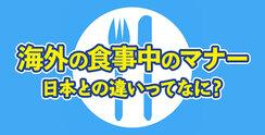 日本と海外の食事中のマナーはこんなにも違った!?
