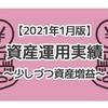 【2021年1月版】資産運用実績〜少しづつ資産増益〜