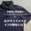 フレッドペリーのポロシャツがおすすめな4つの理由