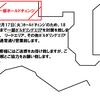 【再告知】12/17日ボルダリングエリア一部ホールドチェンジによるエリア制限