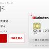 楽天カードの紹介キャンペーンの罠!?結局、新規入会5000pがお得?