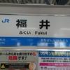 福井から大阪まで新幹線に乗ってみた!京都までならサンダーバードより安い??