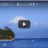 一度は訪れたい富士山の絶景ポイント