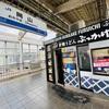 倉敷うどん「ぶっかけふるいち」 岡山駅新幹線ホームでぶっかけで有名なふるいちのうどんを食べてきました!