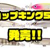 【 HMKL】透明のペラを採用したシンキングプロップベイト「プロップキング50S」発売!