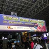 東京ゲームショウに初めて行ってみた