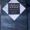 書籍紹介:交響曲第6番「炭素物語」P1-3、P11-29