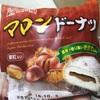 濃厚で香り高い渋皮栗あん 神戸屋 マロンドーナツ