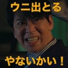 グランメゾン東京の愛すべきヒールだった江藤オーナー(ウーニー手塚とおる)