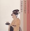 やきものが好き、浮世絵も好き 山口県立萩美術館・浦上記念館名品展