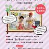 【参加募集】2021年3月18日(木)木曜日「えほんdeリトミック」